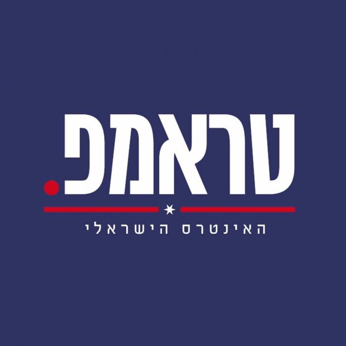 קמפיין טראמפ בישראל