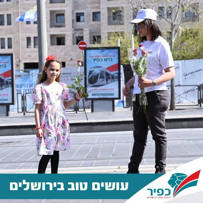 כפיר - רכבת קלה ירושלים