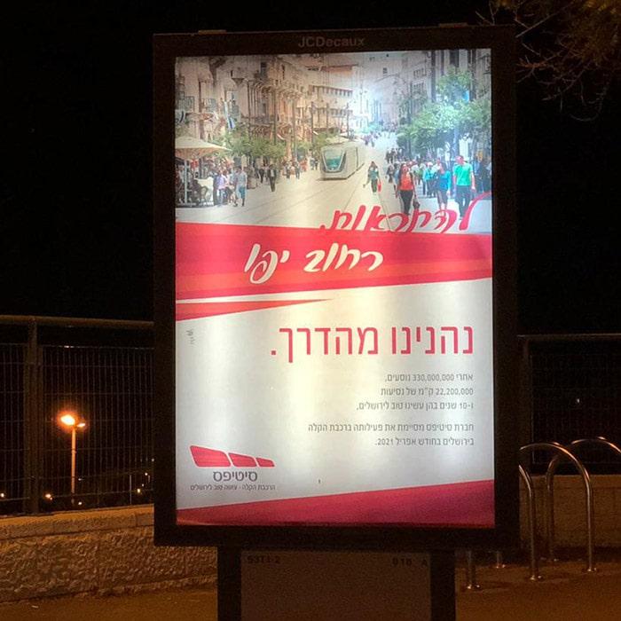 סיטיפס, הרכבת הקלה בירושלים